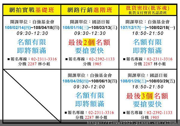 昭君老師2018年底總課表2.jpg