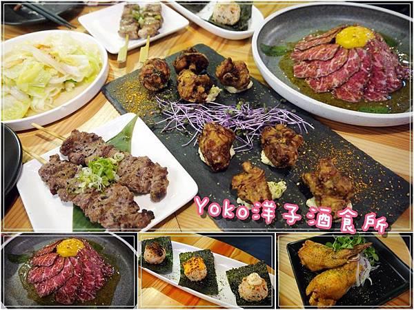 Yoko洋子酒食所 (1).jpg