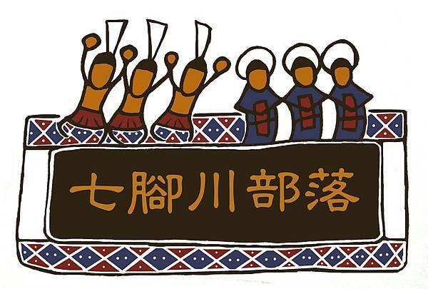 七腳川部落.jpg