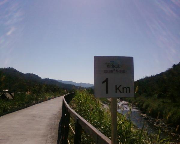 白鮑溪自行車道