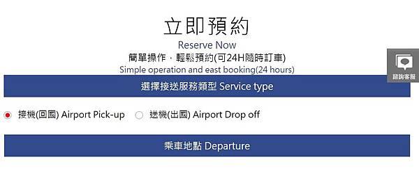 機場接送3.JPG