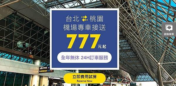 機場接送1.JPG
