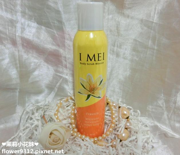 I MEI 雪白肌深層調理慕斯 (1).JPG