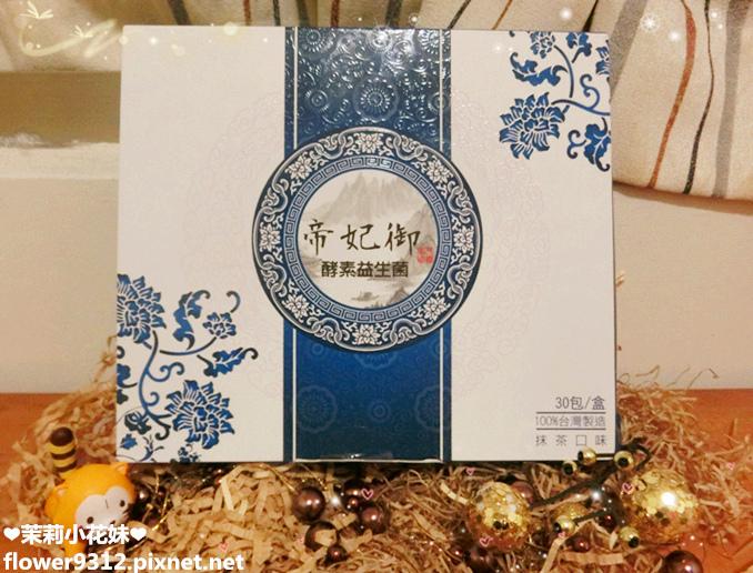 帝妃御酵素益生菌 (1).JPG