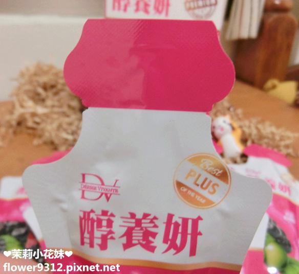 醇養妍 (6).JPG