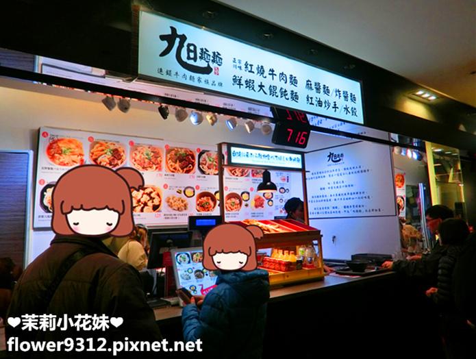 旭麵麵 (4).JPG