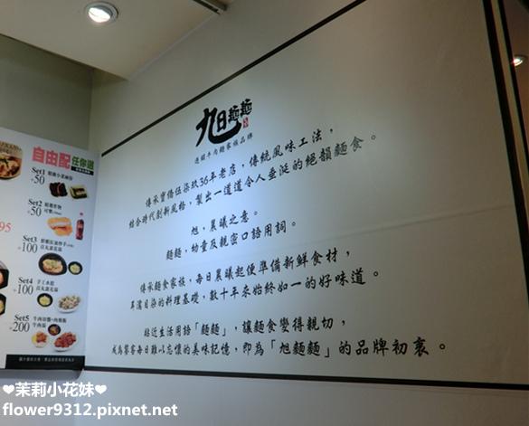 旭麵麵 (11).JPG