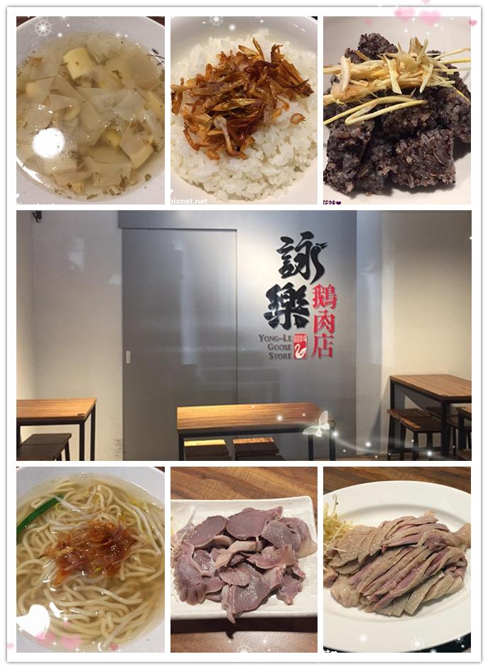 詠樂鵝肉店 (0).jpg