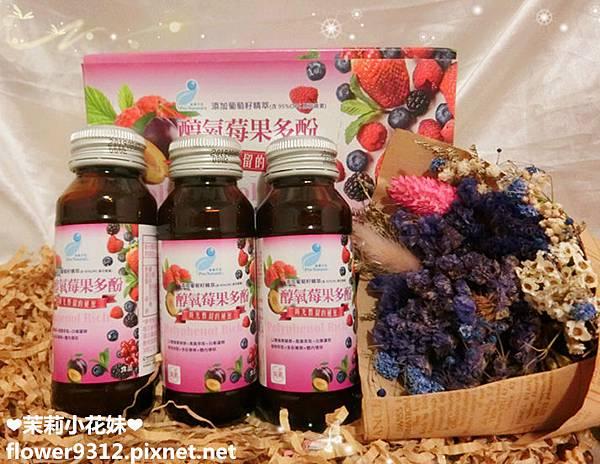 醇氧莓果多酚 (1).JPG