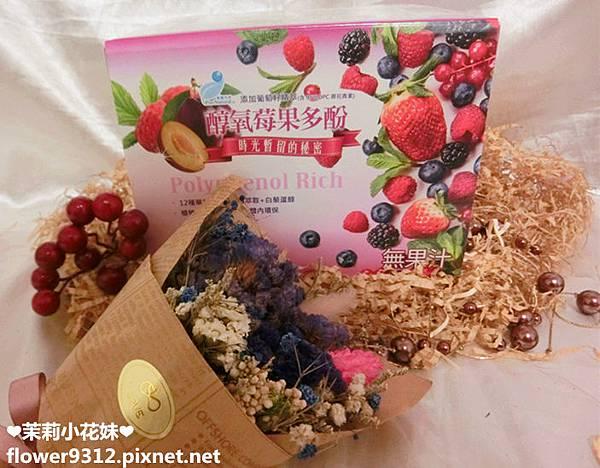 醇氧莓果多酚 (2).JPG