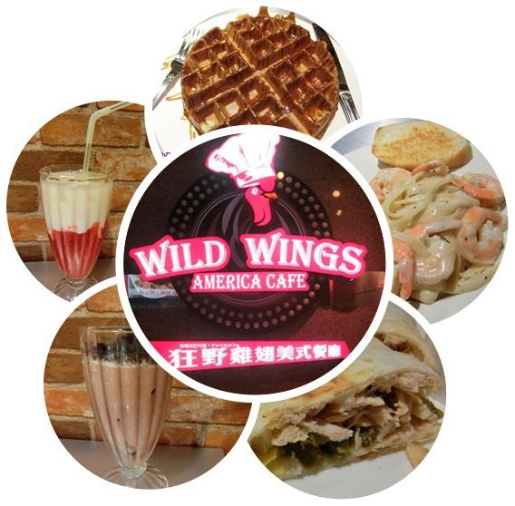狂野雞翅美式餐廳 (1).jpg