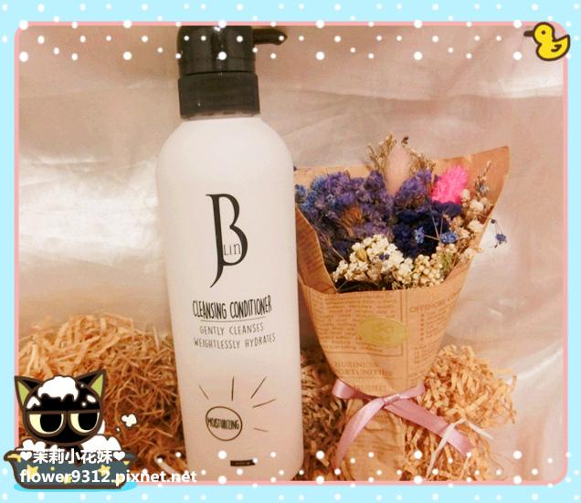 J.B.LIN 頭皮調理洗髮霜 (1).jpg