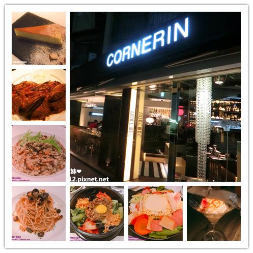 Cornerin 可恩 (1).jpg