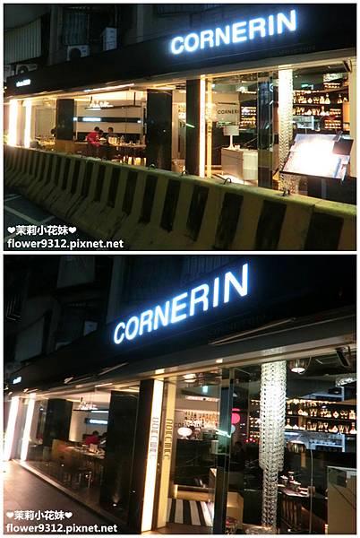 Cornerin 可恩 (3).jpg