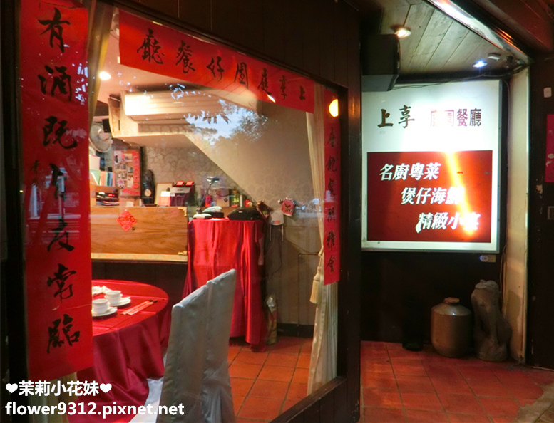 上享庭園餐廳 (2).JPG