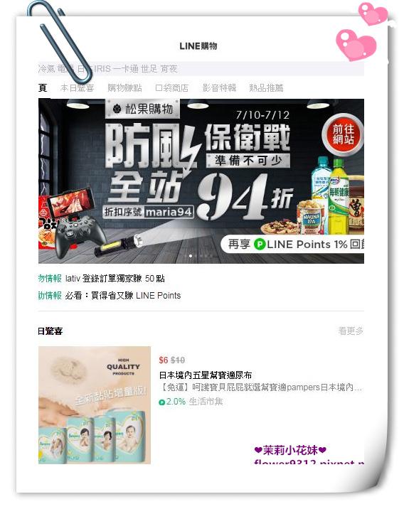 Line購物 (0).jpg