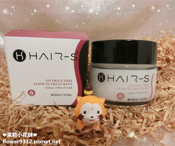 Hair-S愛爾絲 瞬順護髮霜 (1).JPG