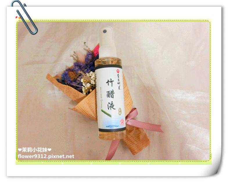 蒸餾竹醋液 (1).jpg