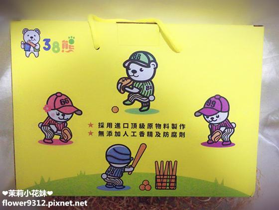 三峽名產 38熊 手工蛋捲 花生糖 芝麻糖 蜜餞 (3).JPG