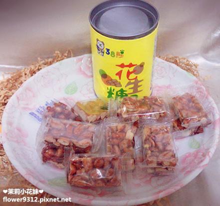 三峽名產 38熊 手工蛋捲 花生糖 芝麻糖 蜜餞 (11).JPG