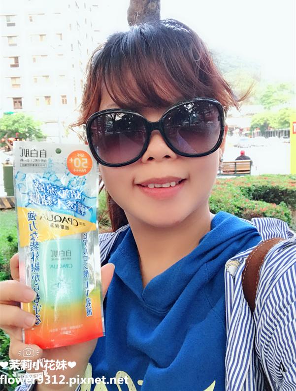 自白肌玻尿酸涼感防曬乳液 (9).JPG