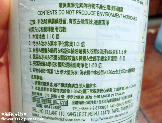舒耐潔 天然全方位環保淨元素 (5).JPG
