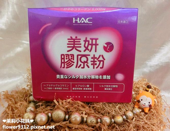 HAC 永信 美研膠原粉 (2).JPG