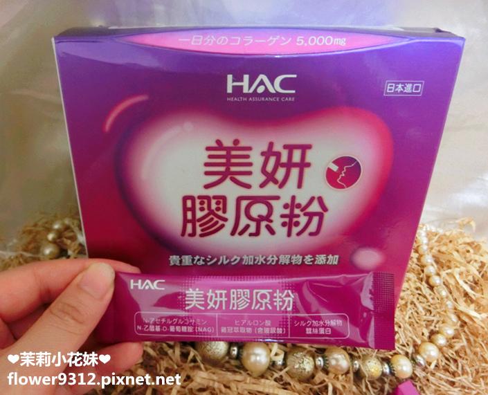 HAC 永信 美研膠原粉 (3).JPG