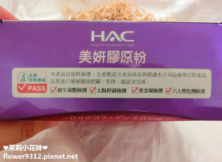 HAC 永信 美研膠原粉 (5).JPG