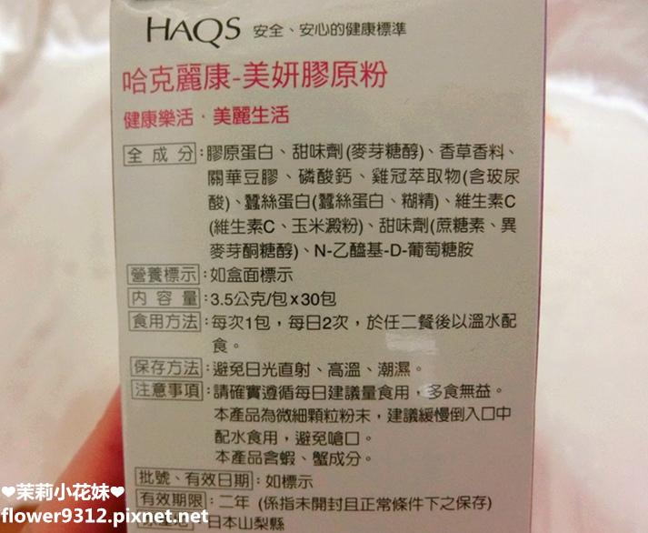HAC 永信 美研膠原粉 (4).JPG
