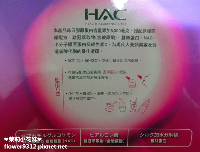 HAC 永信 美研膠原粉 (8).JPG