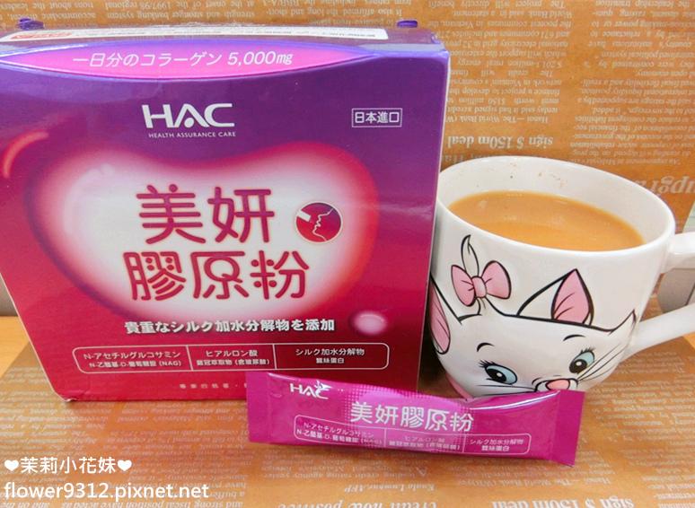 HAC 永信 美研膠原粉 (9).JPG
