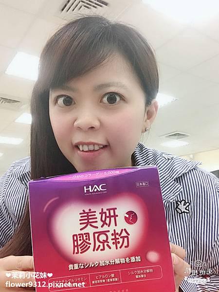 HAC 永信 美研膠原粉 (13).JPG