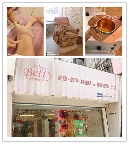 台北士林 BETTY時尚美學 極淨體貼除毛護理 (1).jpg