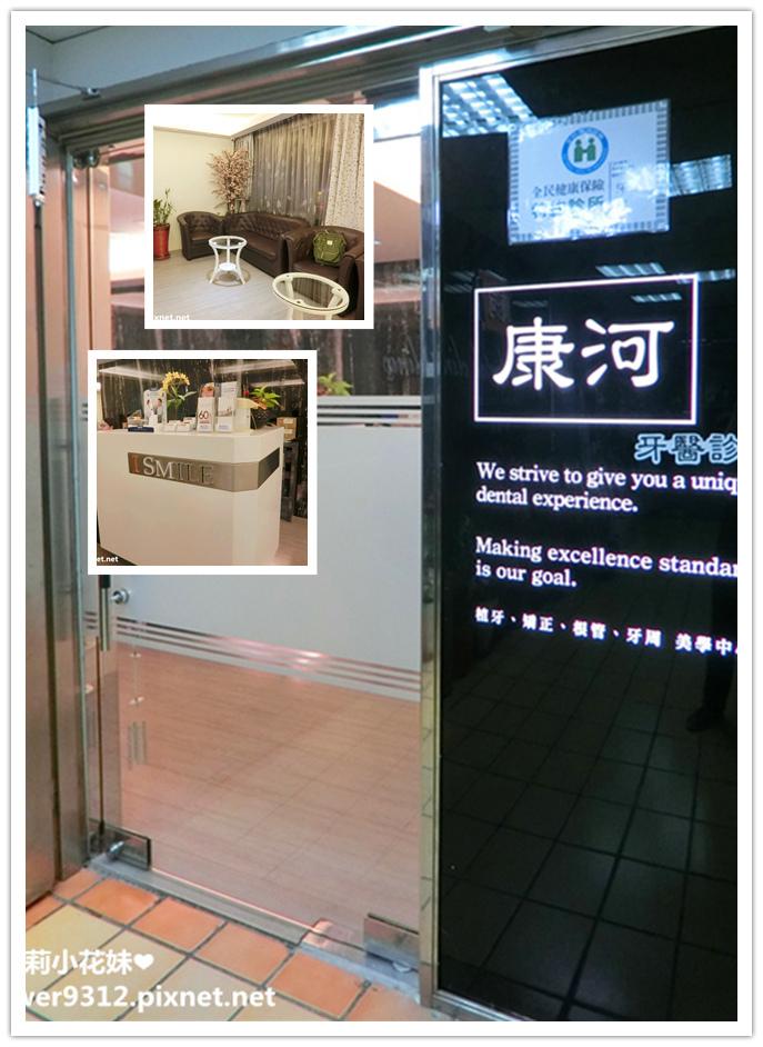 康河牙醫診所 (1).jpg