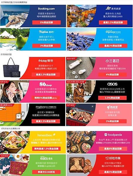 shopback4.JPG