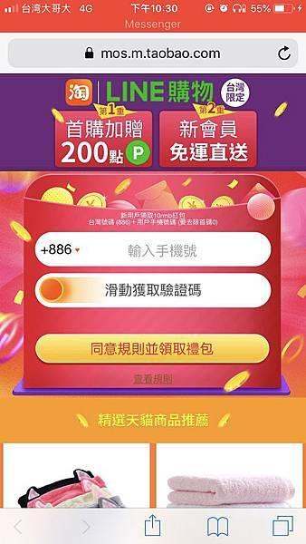 LINE購物 淘寶天貓 (4).jpg