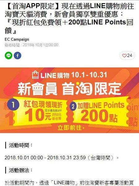 LINE購物 淘寶天貓 (3).JPG