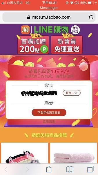 LINE購物 淘寶天貓 (5).jpg