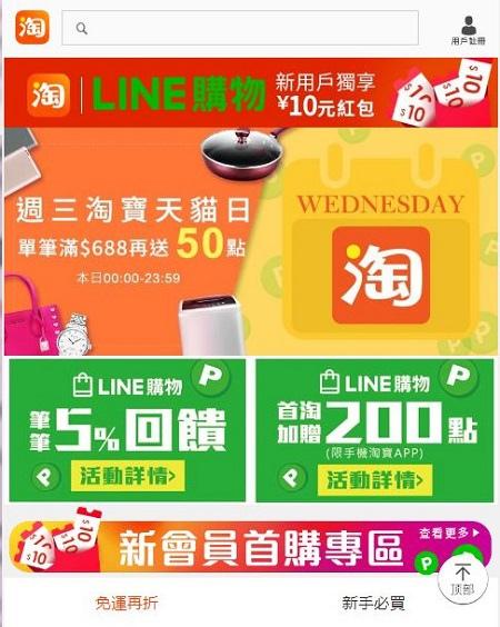 LINE購物 淘寶天貓 (1).JPG