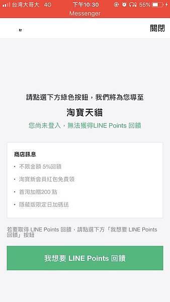 LINE購物 淘寶天貓 (2).jpg