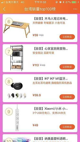 LINE購物 淘寶天貓 (11).jpg