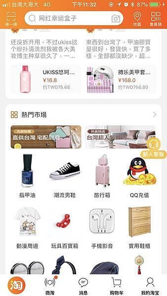 LINE購物 淘寶天貓 (12).jpg