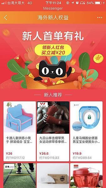 LINE購物 淘寶天貓 (9).jpg
