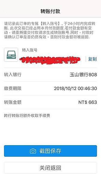 LINE購物 淘寶天貓 (15).JPG