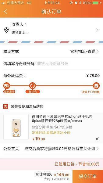 LINE購物 淘寶天貓 (13).jpg