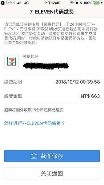 LINE購物 淘寶天貓 (16).png