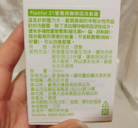 Plantur 21營養與咖啡因洗髮露 (5).JPG