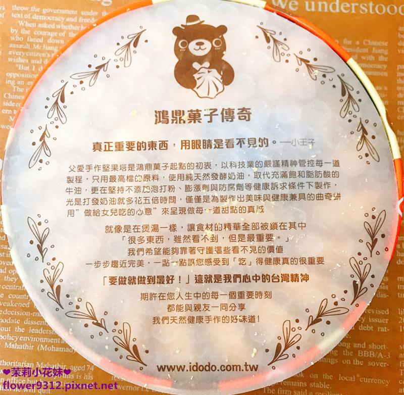鴻鼎菓子 台灣黑熊曲奇堅果塔禮盒  (11).JPG