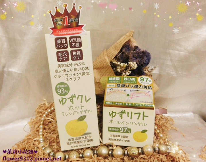 SolVall%5Cee Yuzu柚子溫感卸妝凝膠+柚子3D緊緻凝露 (1).JPG